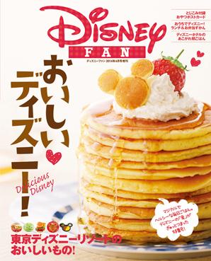 ディズニーの情報が満載のムックや雑誌の紹介です☆.。.:*・ディズニーファンだけじゃなくディズニージュニアやスーパートリビアも♪